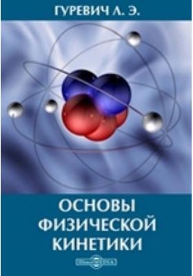 Основы физической кинетики