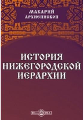 История Нижегородской иерархии, содержащая в себе сказание о нижегородских иерархах с 1672 до 1850 года