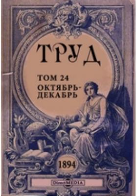 Труд. Вестник литературы и науки. 1894. Т. 24, Октябрь-Декабрь