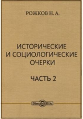 Исторические и социологические очерки: публицистика, Ч. 2