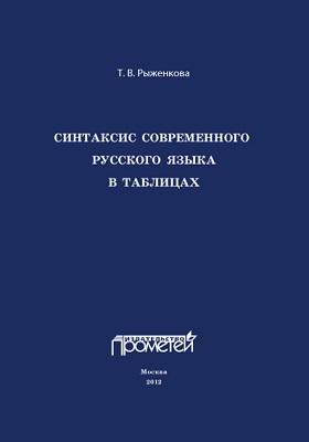 Синтаксис современного русского языка в таблицах: учебное пособие