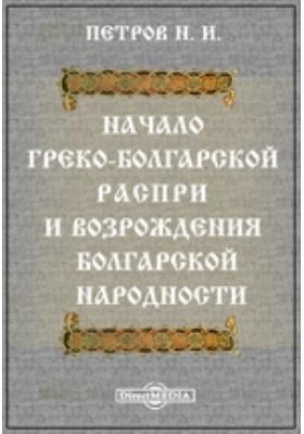 Начало греко-болгарской распри и возрождения болгарской народности