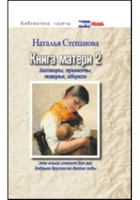 Книга матери 2. Заговоры, приметы, поверья, обереги: научно-популярное издание