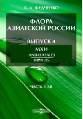 Флора Азиатской России(Andreaeales; Bryales часть 1-ая). Вып. 4. Мхи