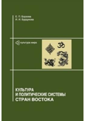 Культура и политические системы стран Востока: учебное пособие