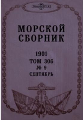 Морской сборник. 1901. Т. 306, № 9, Сентябрь