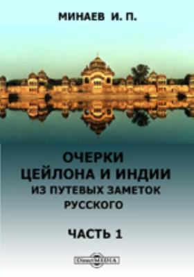 Очерки Цейлона и Индии. Из путевых заметок русского: публицистика, Ч. 1