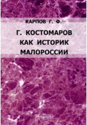 Г. Костомаров как историк Малороссии