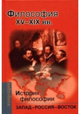 История философии: Запад-Россия-Восток: учебник. Кн. 2. Философия XV–XIX вв