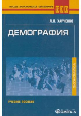 Демография : Учебное пособие. 2-е издание, стереотипное