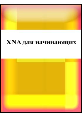 XNA для начинающих