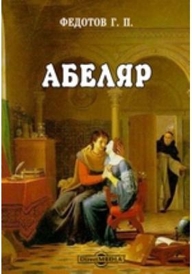 Абеляр