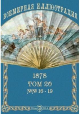 Всемирная иллюстрация: журнал. 1878. Том 20, №№ 16-19