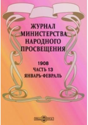 Журнал Министерства Народного Просвещения. 1908. Январь-февраль, Ч. 13