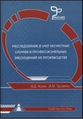 Расследование и учет несчастных случаев и профессиональных заболеваний на производстве: учебное пособие