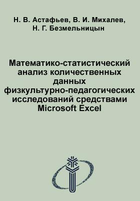 Математико-статистический анализ количественных данных физкультурно-педагогических исследований средствами Microsoft Excel: учебное пособие