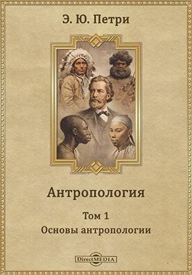 Антропология. Т. 1. Основы антропологии