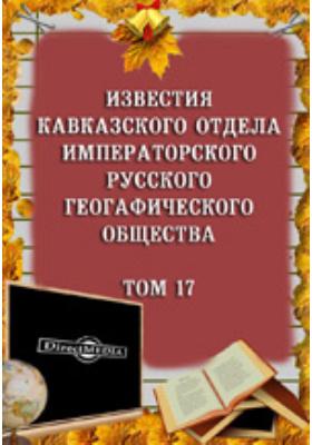 Известия Кавказского отдела Императорского Русского географического общества: журнал. 1904. Т. 17