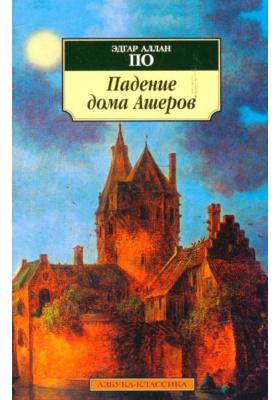 Падение дома Ашеров : Рассказы