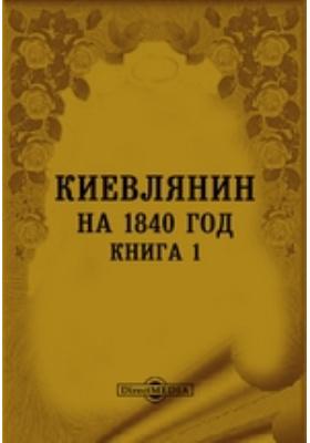 Киевлянин : на 1840 год: журнал. 1840. Книга 1