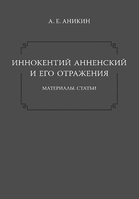 Иннокентий Анненский и его отражения : материалы. Статьи