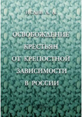 Освобождение крестьян от крепостной зависимости в России