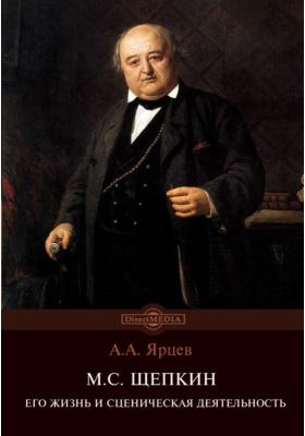 М. С. Щепкин. Его жизнь и сценическая деятельность в связи с историей современного ему театра