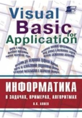 Информатика в задачах, примерах, алгоритмах: сборник задач