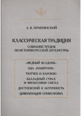 Классическая традиция. Собрание трудов по истории русской литературы