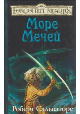 Море Мечей = Sea of Swords : Роман