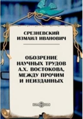 Обозрение научных трудов А.Х. Востокова, между прочим и неизданных