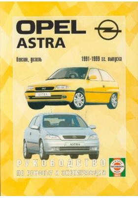 Руководство по ремонту и эксплуатации Opel Astra, бензин/дизель. 1991-1999 гг. выпуска : Производственно-практическое издание