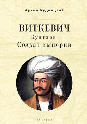 Виткевич : бунтарь. Солдат империи: научно-популярное издание