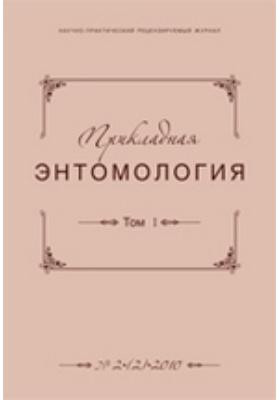 Прикладная энтомология: журнал. 2010. Том I, № 2(2)