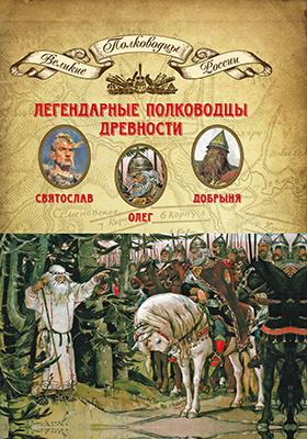 Т. 1. Легендарные полководцы древности : Олег, Добрыня, Святослав