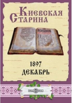 Киевская Старина: журнал. 1897. Декабрь