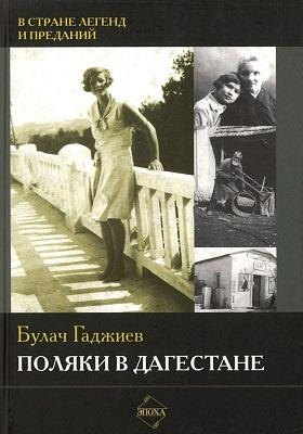 Поляки в Дагестане: научно-популярное издание