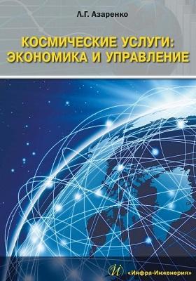 Космические услуги : экономика и управление: монография