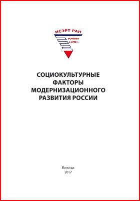Социокультурные факторы модернизационного развития России