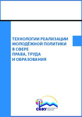 Технологии предупреждения конфликтов в молодежной среде: учебное пособие
