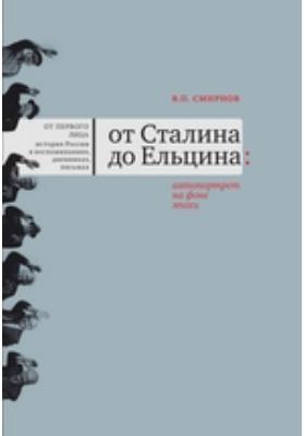 От Сталина до Ельцина: автопортрет на фоне эпохи: документально-художественная литература