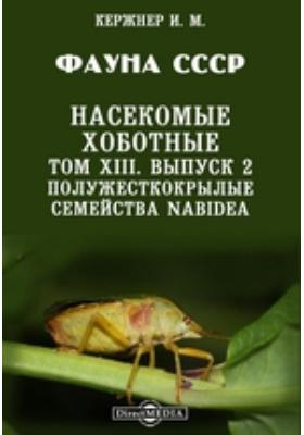 Фауна СССР. Насекомые хоботные. Полужесткокрылые семейства Nabidea. Т. XIII, Вып. 2