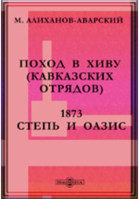 Поход в Хиву (кавказских отрядов) 1873. Степь и оазис.: публицистика
