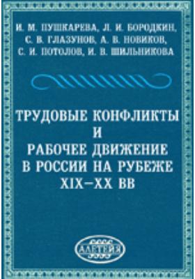 Трудовые конфликты и рабочее движение в России на рубеже XIX-XX вв