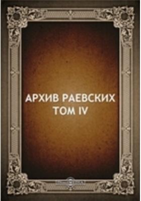 Архив Раевских. Т. 4
