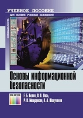 Основы информационной безопасности: учебное пособие для вузов