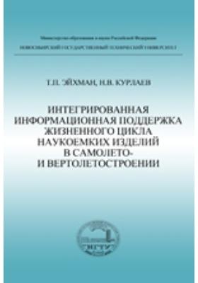 Интегрированная информационная поддержка жизненного цикла наукоемких изделий в самолето- и вертолетостроении: учебное пособие
