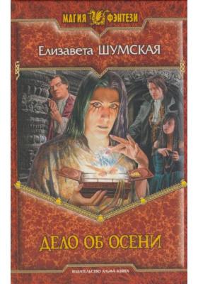 Дело об осени : Фантастический роман
