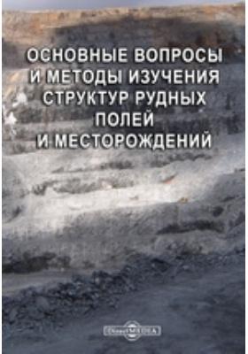 Основные вопросы и методы изучения структур рудных полей и месторождений