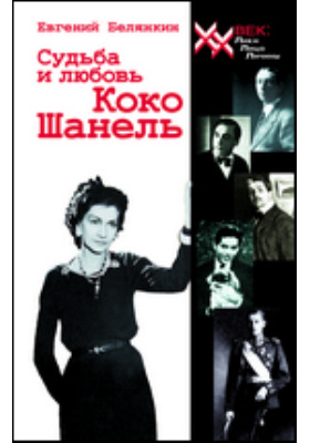 Судьба и любовь Коко Шанель: художественная литература